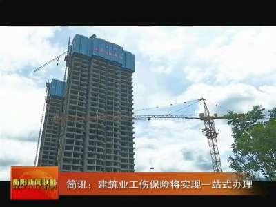 建筑业工伤保险将实现一站式办理