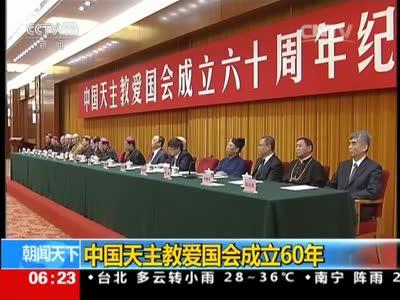 [视频]中国天主教爱国会成立60年