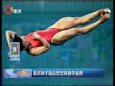 [视频]重庆妹子施廷懋世锦赛夺金牌
