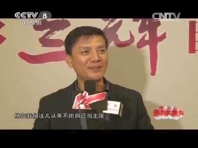 [视频]电影《兰辉》首映 刘之冰调侃前辈李雪健