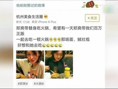 [视频]手滑了?张翰点赞前女友郑爽吃火锅微博引猜测