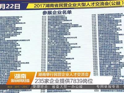 湖南举行民营企业人才交流会 235家企业提供7839岗位