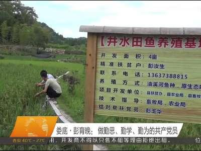 2017年07月23日湖南新闻联播