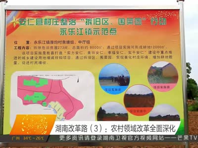 湖南改革路:农村领域改革全面深化
