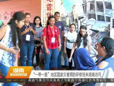 """""""一带一路""""地区国家灾害预防研修班来湖南访问"""