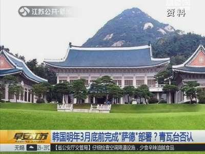 """[视频]韩国2018年3月底前完成""""萨德""""部署?青瓦台否认"""