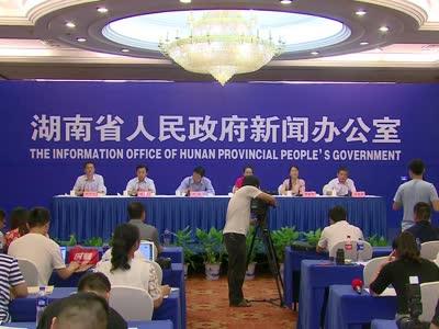 中国(醴陵)国际陶瓷产业博览会新闻发布会