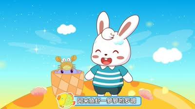 水乡歌儿多-兔小贝儿歌