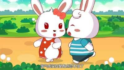 淘气虎陪爸爸-兔小贝故事