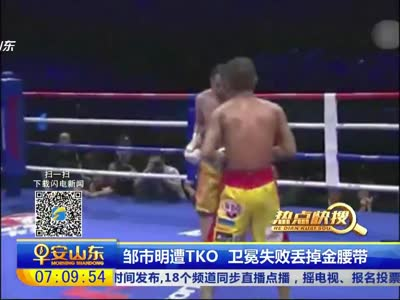[视频]邹市明遭TKO 卫冕失败丢掉金腰带