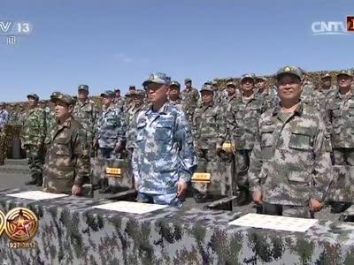 [视频]庆祝中国人民解放军建军90周年 习近平检阅部队后发表重要讲话