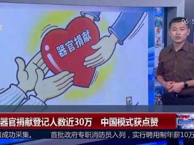 [视频]我国器官捐献登记人数近30万 中国模式获点赞