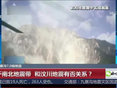 [视频]四川九寨沟7.0级地震:位于南北地震带 和汶川地震有否关系?