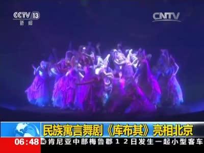 [视频]民族寓言舞剧《库布其》亮相北京