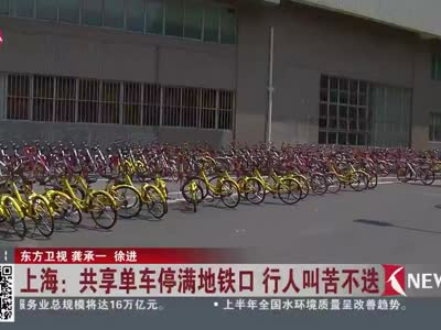[视频]共享单车停满地铁口 行人叫苦不迭