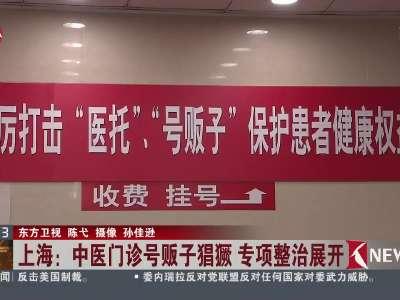 [视频]上海:中医门诊号贩子猖獗 专项整治展开