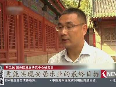 [视频]北京拟推出共有产权住房 完善住房保障:建立调控长效机制 可以抑制投机