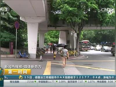 [视频]共享单车押金难退 专家呼吁规范监管