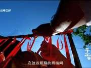 《经典人文地理》20170816:手工云南之针尖上的舞蹈