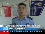 安徽:制贩假币嫌疑人被刑事拘留