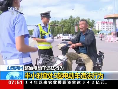 [视频]哈尔滨:违法行为花样多 集中整治