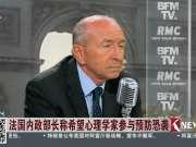 法国内政部长称希望心理学家参与预防恐袭