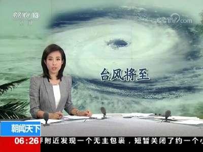 """[视频]台风""""天鸽""""即将登陆 国家海洋局:启动一级应急响应"""