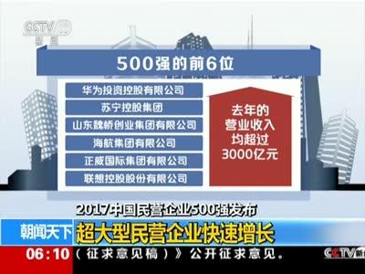 [视频]2017中国民营企业500强发布:超大型民营企业快速增长
