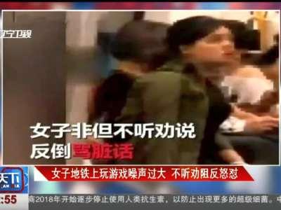 [视频]女子地铁上玩游戏噪声过大 不听劝阻反怒怼