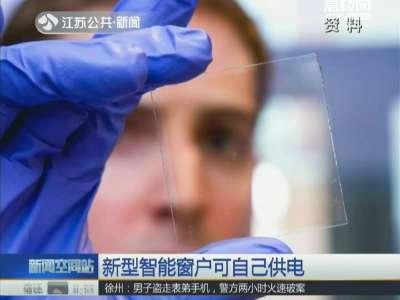 [视频]新型智能窗户可自己供电
