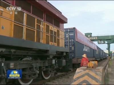 [视频]厦门-莫斯科首次开通中欧班列