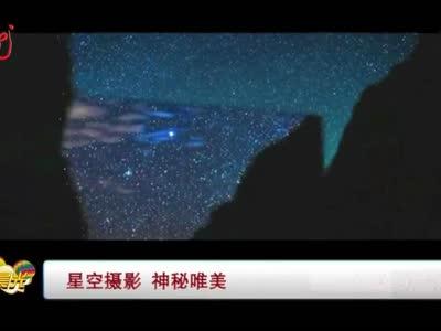 [视频]你一定没看过的星空延时摄影!摄影师拍摄手法新颖