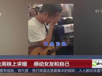 [视频]小伙高铁上求婚 感动女友和自己