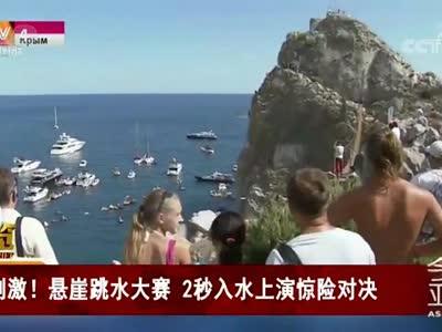 [视频]刺激!悬崖跳水大赛 2秒入水上演惊险对决