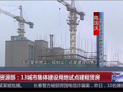 [视频]国土资源部:13城市集体建设用地试点建租赁房