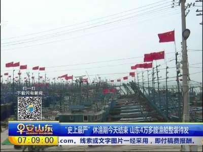 """[视频]""""史上最严""""休渔期今天结束 山东4万多艘渔船整装待发"""