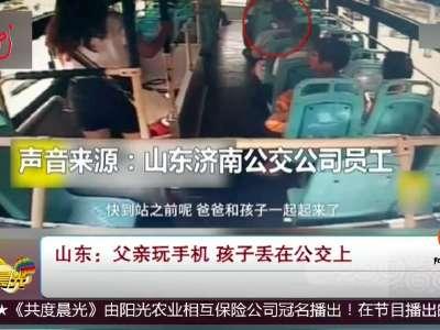 [视频]山东:父亲玩手机 孩子丢在公交上