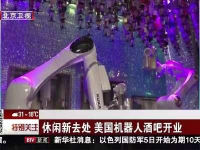 [视频]休闲新去处 美国机器人酒吧开业