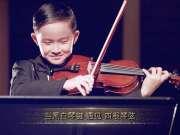 莫扎特国际青少年音乐周宣传片