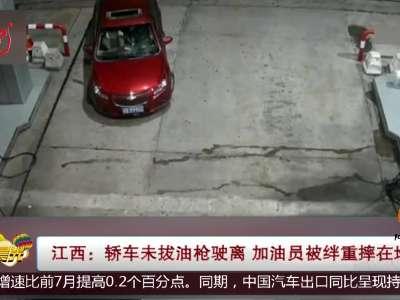 [视频]轿车未拔油枪驶离 加油员被绊重摔在地