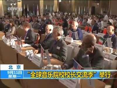 """[视频]北京:""""全球音乐院校校长交流季""""举行"""