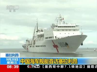 [视频]塞拉利昂:中国海军舰艇首访塞拉利昂