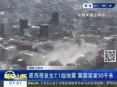 [视频]墨西哥发生7.1级地震 震源深度50千米