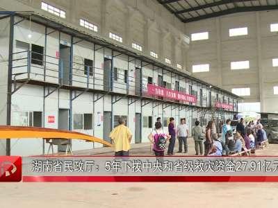 湖南社会救助兜底保障:5年共发放567.1亿元