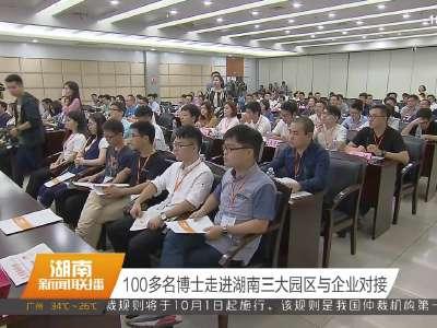 100多名博士走进湖南三大园区与企业对接