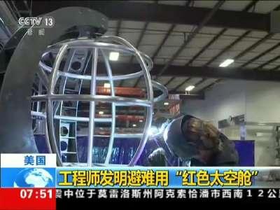 """[视频]美国:工程师发明避难用""""红色太空舱"""""""
