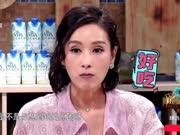 潘粤明杨恭如互送礼物-谁是你的菜20170921