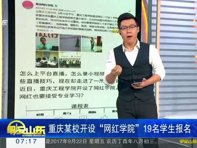 "[视频]重庆某校开设""网红学院"" 19名学生报名"