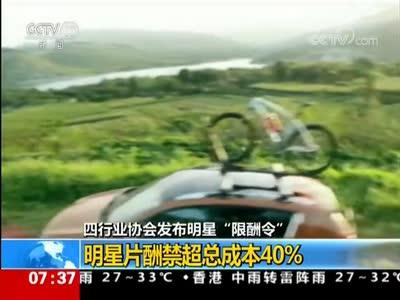"""[视频]四行业协会发布明星""""限酬令"""":明星片酬禁超总成本40%"""