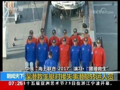 """[视频]中俄""""海上联合-2017""""演习:中俄首次演练"""